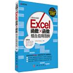 Excel 函数×函数组合应用范例(1CD)(函数组合应用必杀技) Jacky Davis 9787030383327