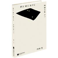 【新书店正版】棋王 树王 孩子王阿城江苏文艺出版社9787539979359