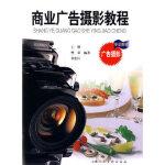 商业广告摄影教程王骅,樊荣,刘宏江著9787532252985上海人民美术出版社
