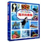全新正版正版 海豚 法国趣味图解小百科 海洋的奥秘 7-10岁 外国儿童文学 儿童课外阅读 科普百科 海洋资源 科普读