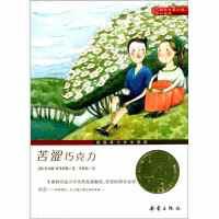 国际大奖小说・升级版--苦涩巧克力(德)米亚姆・普莱斯勒新蕾出版社【无忧售后】