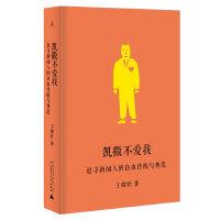 凯撒不爱我:追寻新闻人的自由传统与典范(记者是永远的反对派!52个自由派新闻人的传奇故事,台湾重量级新闻人王健壮力作,