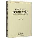 中国对WTO规则的恪守与砺进