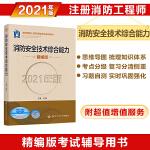 消防工程师2021教材 消防安全技术综合能力(2021年版)精编版