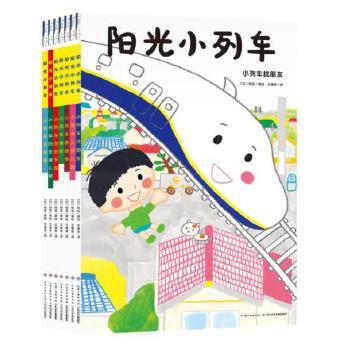 阳光小列车系列(全8册) 充满勇气和友情的故事,爸爸为热爱车的儿子创作;小小男子汉专属的小列车,勇敢向前,一路开到你身边!(海豚传媒-心喜阅童书出品)