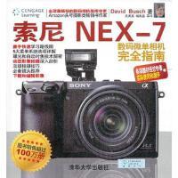 索尼NEX-7数码微单相机完全指南(美)布什9787302306979清华大学出版社
