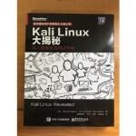 【正版全新直发】Kali Linux大揭秘:深入掌握渗透测试平台 (美)Raphael Hertzog(拉斐尔赫佐格)