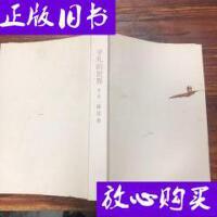 [二手旧书9成新]平凡的世界第二部 /路遥 北京十月文艺出版社