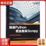 精通Python爬虫框架Scrapy [美]迪米特里奥斯 考奇斯-劳卡斯(Dimitrios Kouzis-Lo 人民