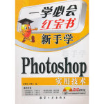 一学必会 新手学:Photoshop实用技术(赠盘) 崔洲浩,李明云 9787802435292 中航书苑文化传媒(北