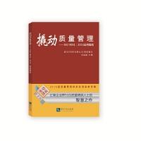撬动质量管理――ISO 9001:2015运用指南