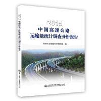 【按需印刷】-2015中国高速公路运输量统计调查分析报告