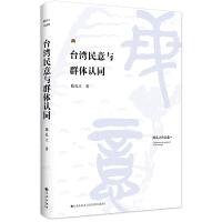 台湾民意与群体认同