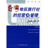 台湾地区旅行社的经营与管理
