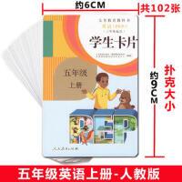 2018新版 小学5年级上册学生卡片PEP人教版 三年级起点 小学英语学生卡片五年级上册 义务教育教科书共102张