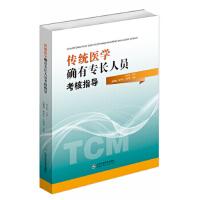 全新正版 传统医学确有专长人员考核指导 赵俐黎,朱平生,王祖龙 山东科学技术出版社 9787533196707缘为书来