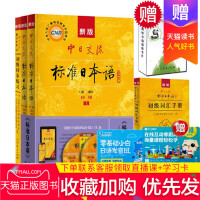 现货标准日本语初级全套j新版中日交流标准日本语初级上下册+初级同步练习+词汇手册(2CD光盘+APP激活码)日语入门自
