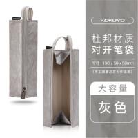 美橙文具日本KOKUYO国誉扩展笔袋简约大容量杜邦纸对开防水文具盒