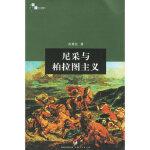 【新书店正版】尼采与柏拉图主义吴增定9787208052567上海人民出版社