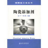 【新书店正版】陶瓷添加剂沈一丁,李小瑞著9787502556259化学工业出版社