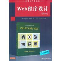 【正版二手书旧书9成新左右】Web程序设计(第7版)(国外计算机科学经典教材)9787302310327