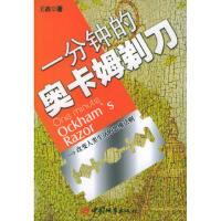 【新书店正品包邮】 一分钟的奥卡姆剃 王鑫 9787507416800 中国城市出版社