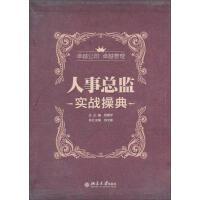 人事��O���鸩俚�9787301216293北京大�W出版社程��W、徐文�h �【可�_�l票】