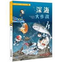 绝境生存系列32 深海大作战 我的第一本科学漫画书