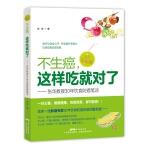 不生癌,这样吃就对了――张华教授30年饮食防癌笔谈(全彩手绘版)(资深教授继畅销书《癌症是可以控制的慢性病》后又一力作