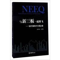 与新三板一起腾飞――致中国的中小微企业