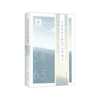 中国当代文学批评史料编年・第二卷:1958―1965