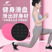 普拉提滑行盘运动核心垫腹肌脚踩健身家用虐腹训练器瘦腿地板滑片