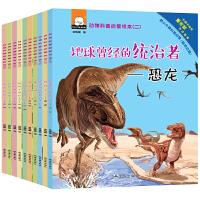 新小牛顿动物科普启蒙绘本(二)陆地动物 10册 彩图注音版:森林之王-老虎+陆地上的巨人-大象+披甲勇士-犀牛+世界上
