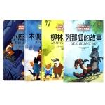 世界经典童话 共4册