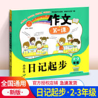 小学生日记起步2―3年级 二年级日记+三年级日记