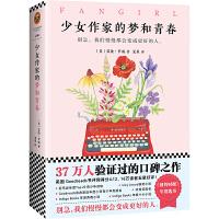正版全新 少女作家的梦和青春