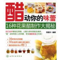 【新书店正版】醋动你的味蕾--16种花果醋制作大揭秘刘维珍化学工业出版社9787122053329