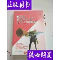 [二手旧书9成新]当青蛙遇上啄木鸟才可以飞得更高 /四�� 中国言实
