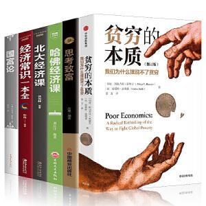 全6册2019诺贝尔经济学奖得主作品贫穷的本质思考致富哈佛经济课北大经济课经济常识一本通国富论 修订版我们为什么摆脱不了贫穷 阿比吉特班纳吉著原版 经济学理论经济学