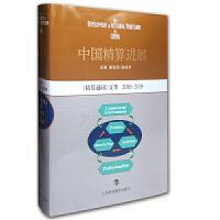 中国精算进展 9787542871756 上海科技教育
