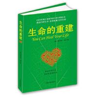 生命的重建(心灵导师路易丝.海的成名代表作,献给你的改变生命之书。《纽约时报》畅销书排行榜50周第1名,译成25种文字,