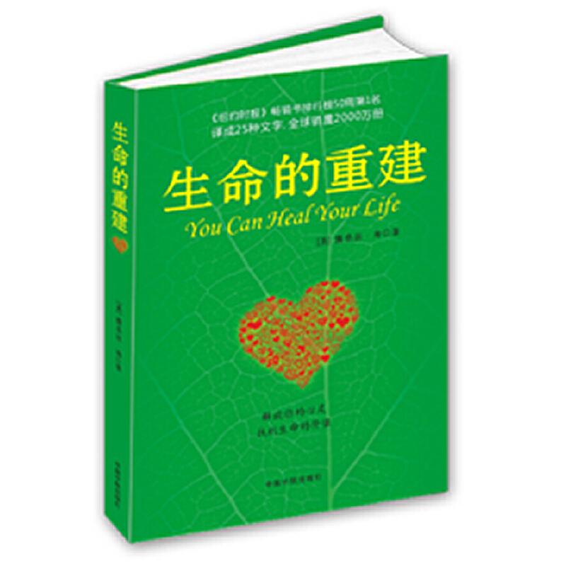 生命的重建(心灵导师路易丝.海的成名代表作,献给你的改变生命之书。《纽约时报》畅销书排行榜50周第1名,译成25种文字,全球销量2000万册!)