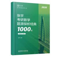 张宇1000题2020 2020张宇考研数学题源探析经典1000题(数学三)