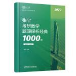 ��宇1000�}2020 2020��宇考研��W�}源探析�典1000�}(��W三)