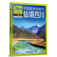 中��最美的地方:仙境四川(第3版)