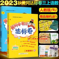 黄冈小状元三年级下册全套5本作业本达标卷口算速算语文数学人教版2020春部编版