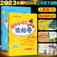 黄冈小状元三年级下册达标卷语文数学全2本人教版2020春部编版