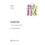 时间的年轮-散文诗群作品精选集 灵焚 周庆荣 李松章 海天出版社