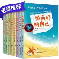 做最好的自己影响孩子一生的心灵鸡汤 抖音同款小学生课外书籍正版儿童励志故事 小学初中学生儿童读物7-10-15岁女孩男