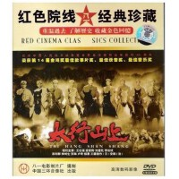 正版电影dvd碟片红色院线经典珍藏 太行山上 1DVD光盘